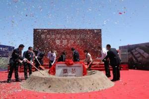 新华光年城校园奠基仪式成功举行我国&middot光年城首所校园正式落位