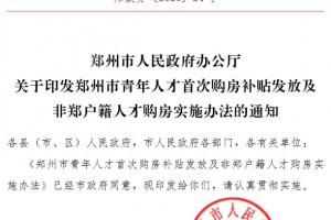 河南省郑州市非本地户籍大学生买房时不再检查社保和个税