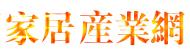 中国家居产业网